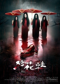 Blood Stained Shoes - Poster / Capa / Cartaz - Oficial 2