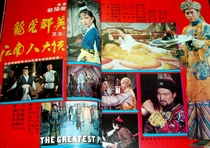 The Greatest Plot - Poster / Capa / Cartaz - Oficial 2