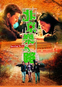Beijing Rocks - Poster / Capa / Cartaz - Oficial 1