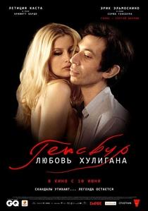 Gainsbourg - O Homem que Amava as Mulheres - Poster / Capa / Cartaz - Oficial 2