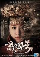 The House That Never Dies (Jing Cheng 81 Hao)