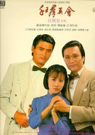 The Shell Game II (Chin wong kwun ying wui)