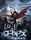 Code Geass - Lelouch of the Rebellion (Kōdo Giasu: Hangyaku no Rurūshu)