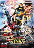 Kamen Rider x Kamen Rider – Ghost & Drive: Super Movie Wars Genesis (Kamen Rider x Kamen Rider – Ghost & Drive: Super Movie Wars Genesis)