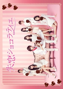 Shitsuren Chocolatier - Poster / Capa / Cartaz - Oficial 2