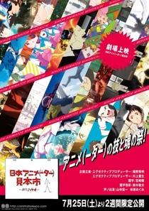 Nihon Animator Mihonichi - Poster / Capa / Cartaz - Oficial 1