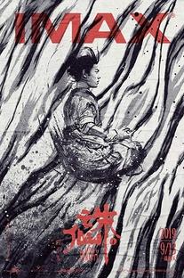 Dinastia Jade - Poster / Capa / Cartaz - Oficial 5