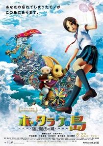 Hottarake no Shima: Haruka to Mahou no Kagami - Poster / Capa / Cartaz - Oficial 1