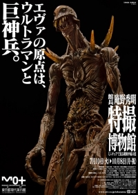 Giant God Warrior Appears in Tokyo - Poster / Capa / Cartaz - Oficial 1