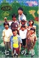 Os Sete Inocentes (Shichinin no tomurai )