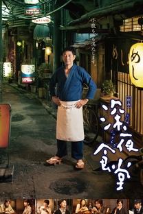 Midnight Diner - Poster / Capa / Cartaz - Oficial 1