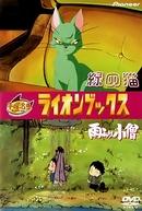 Midori no Neko (緑の猫)