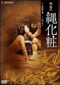 Rope Cosmetology - Poster / Capa / Cartaz - Oficial 2