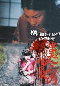 Kazuo Umezu's Horror Theater: Snake Girl - Poster / Capa / Cartaz - Oficial 3