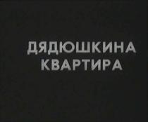 O apartamento do titio - Poster / Capa / Cartaz - Oficial 1