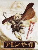 Amon Saga (アモン・サーガ)