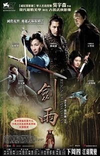 Reino dos Assassinos - Poster / Capa / Cartaz - Oficial 7