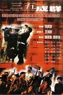 Street Kids Violence (San wu cheng qun)