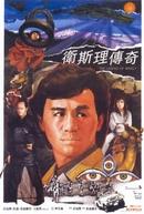 A Lenda da Pérola Dourada (Wai Si Lei Chuen Kei)