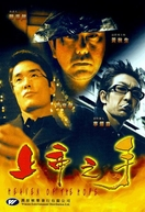 Heaven of the Hope (Shang di zhi shou)
