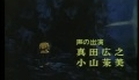 Kamui no Ken ~ Kamui Densetsu / Dagger of Kamui trailer