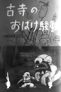 Taro's Monster Hunt - Poster / Capa / Cartaz - Oficial 1