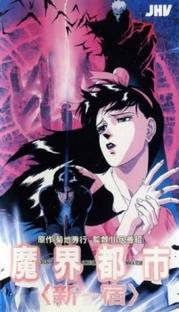 Makai Toshi Shinjuku - Poster / Capa / Cartaz - Oficial 1