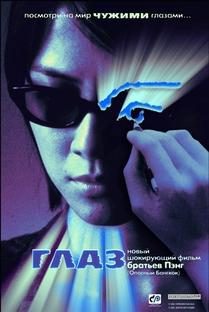 The Eye: A Herança - Poster / Capa / Cartaz - Oficial 10