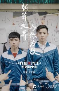 Mr. X and I (1ª temporada) - Poster / Capa / Cartaz - Oficial 1