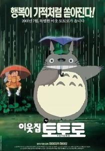Meu Amigo Totoro - Poster / Capa / Cartaz - Oficial 6