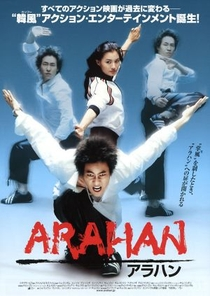 Arahan - Poster / Capa / Cartaz - Oficial 6
