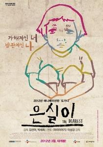 The Dearest - Poster / Capa / Cartaz - Oficial 1