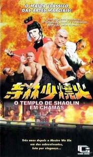 O Templo de Shaolin em Chamas - Poster / Capa / Cartaz - Oficial 1