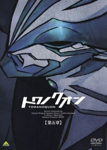 Towa no Quon 5: Souzetsu no Raifuku - Poster / Capa / Cartaz - Oficial 1