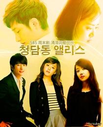 Cheongdamdong Alice - Poster / Capa / Cartaz - Oficial 3