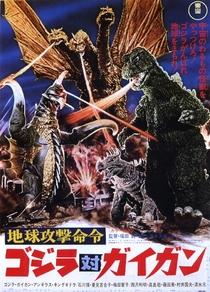 Godzilla vs. Gigan - Poster / Capa / Cartaz - Oficial 2