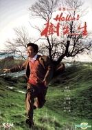 Olá! Eu Sou o Senhor Árvore (Hello! Shu Xian Sheng)