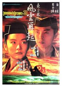 Asia - A Invencível - Poster / Capa / Cartaz - Oficial 2