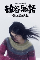 The Tale of Iya (Iya Monogatari: Oku no hito)