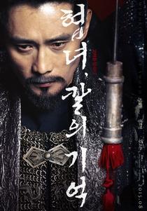 Memories of the Sword - Poster / Capa / Cartaz - Oficial 4