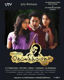 Deiva Thirumagal - Poster / Capa / Cartaz - Oficial 2