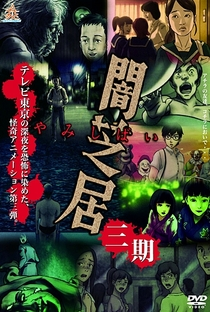 Yami Shibai (3ª Temporada) - Poster / Capa / Cartaz - Oficial 1