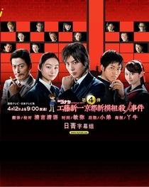 Meitantei Conan SP ~Kudo Shinichi Kyoto Shinsengumi Satsujin Jiken~ - Poster / Capa / Cartaz - Oficial 1