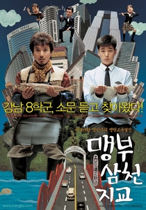 Father and Son: The Story of Mencius - Poster / Capa / Cartaz - Oficial 1