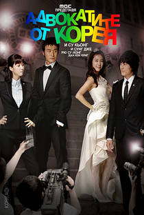 The Lawyers of The Great Republic Korea - Poster / Capa / Cartaz - Oficial 4