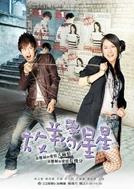 My Lucky Star  (放羊的星星 / Fang Yang De Xing Xing )