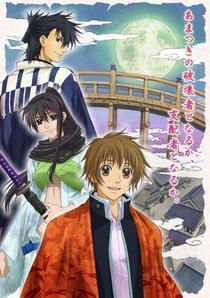 Amatsuki - Poster / Capa / Cartaz - Oficial 1