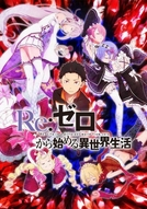 Re:Zero kara Hajimeru Isekai Seikatsu (1ª Temporada) (Re:ゼロから始める異世界生活)