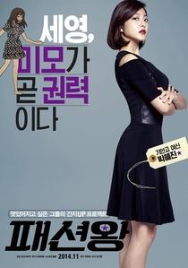 Fashion King - Poster / Capa / Cartaz - Oficial 5