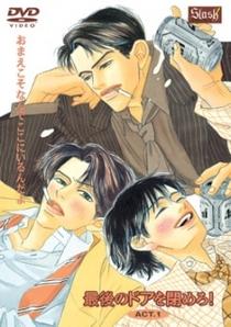 Saigo no Door wo Shimero! - Poster / Capa / Cartaz - Oficial 2
